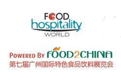 2018第7届广州国际特色食品饮料展览会