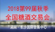 2018年秋季长沙第99届全国糖酒商品交易会