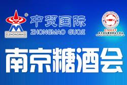 2018第4屆中國(南京)國際糖酒食品交易會