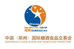 2018第22届中国(郑州)国际糖酒食品交易