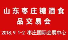 2018山东(枣庄)糖酒食品交易会暨中秋商品