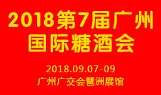 2018第7届广州国际糖酒会