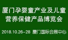2018中国•厦门孕婴童产业及儿童营养保健产品博览会