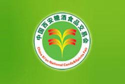 2018第10届中国(西安)糖酒食品交易会