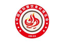 2018第20届中国(北京)国际餐饮食材展览会