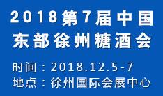 2018第7屆中國東部(徐州)國際糖酒食品交易會