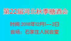 2018第22屆河北省秋季糖酒食品交易會