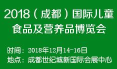 2018中國(成都)國際兒童食品及營養品博覽會