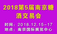2018第5屆中國(南京)國際糖酒食品交易會
