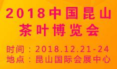 2018中國(昆山)茶葉博覽會