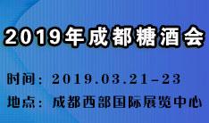 2019第100屆全國糖酒商品交易會