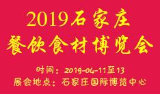 2019京津冀(石家莊)國際餐飲食材供應博覽會
