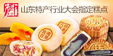 潍坊御圣坊食品无限公司