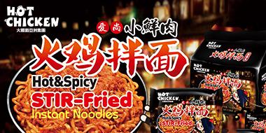 火鸡面(中国)食品无限公司