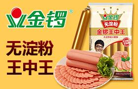 金锣文瑞食品有限公司