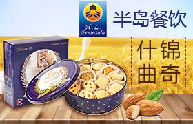 广州半岛食品无限公司