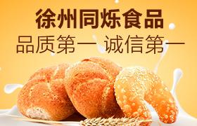 徐州同烁食品贸易有限公司