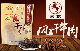 内蒙古旺牛食品无限公司