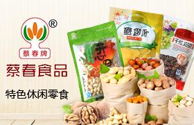 莱阳市蔡春食品无限公司