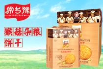常乡豫手工礼盒猴菇杂粮饼干
