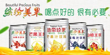 山东缤纷美果食品无限公司