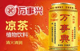 安徽华享中药凉茶无限公司