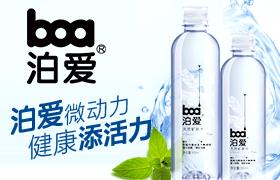 山东泉源矿泉水有限公司