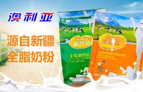 新疆澳利亚乳业无限公司