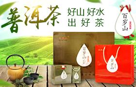 广东百润茶业无限公司