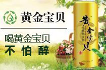 黄金宝贝植物饮品