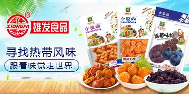 广东雄发食品实业有限公司