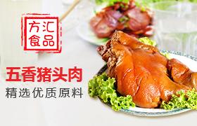 徐州市方汇食品有限公司