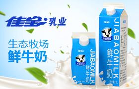 济南佳宝乳业有限公司