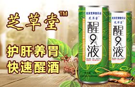 桂林芝草堂药业株式会社