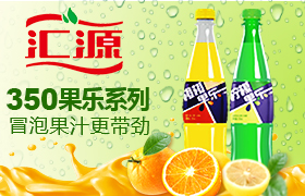 桂林汇源饮料食品团体无限公司