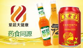 山西紫晨大健康科技有限公司