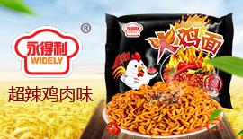 火鸡面(中国)食品有限公司