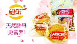 河南闽乐食品有限公司
