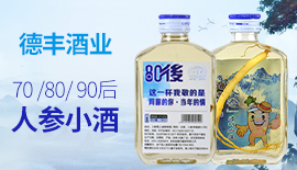 吉林省德丰酿酒有限公司