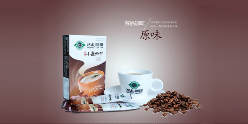 赛品咖啡 原味速溶咖啡三合一