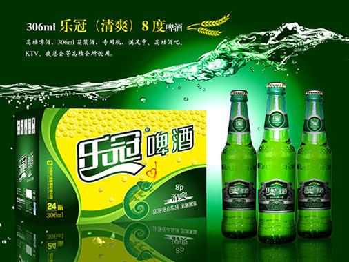 樂冠(清爽)8度啤酒