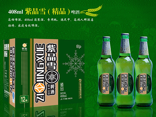 紫晶雪(精品)8度啤酒
