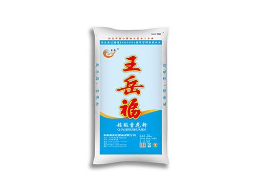王岳福超级雪花粉