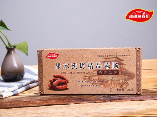 棒棰岛春和果木熏烤精品蒜肠