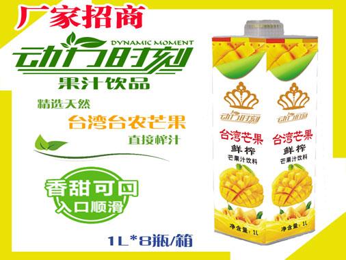 动力时刻鲜榨芒果汁饮料