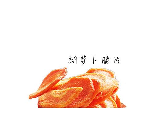徽范果蔬脆片
