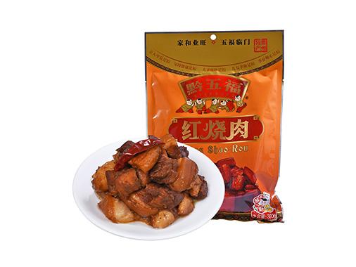 黔五福红烧肉