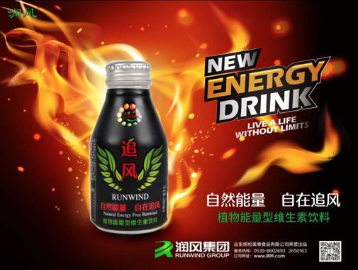 追风植物维生素饮料 bottle  can(2)