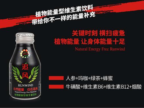 追风植物维生素饮料 bottle  can(3)