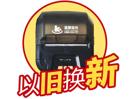 連凱打印機舊機換購